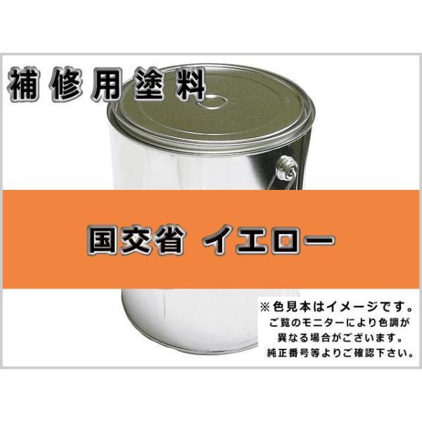 補修塗料缶 国交省 イエロー 4L缶 ラッカー #0087 ★発送まで約1週間 (受注生産のため)