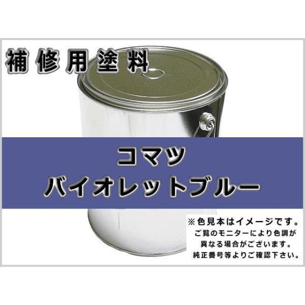 補修塗料缶 コマツ バイオレットブルー 16L缶 ラッカー #0083 ★発送まで約1週間 (受注生産のため)