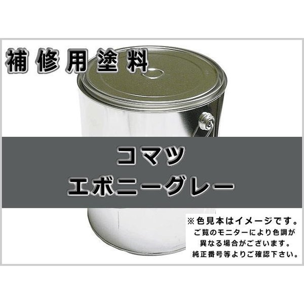 補修塗料缶 コマツ エボニーグレー 3.6L缶 ラッカー #0116 ★発送まで約1週間 (受注生産のため)