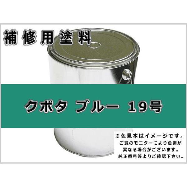 補修塗料缶 クボタ ブルー 16L缶 ラッカー #0074 ★発送まで約1週間 (受注生産のため)