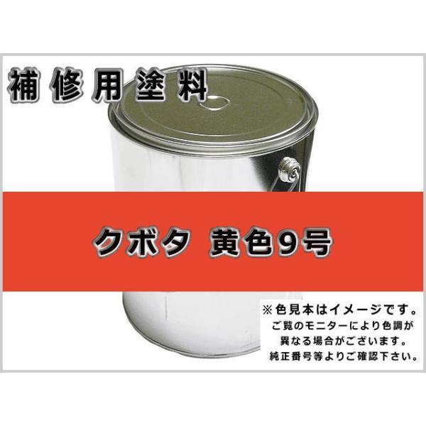 補修塗料缶 クボタ 黄色9号 16L缶 ラッカー #0291 農業機械用 ★発送まで約1週間 (受注生産のため)