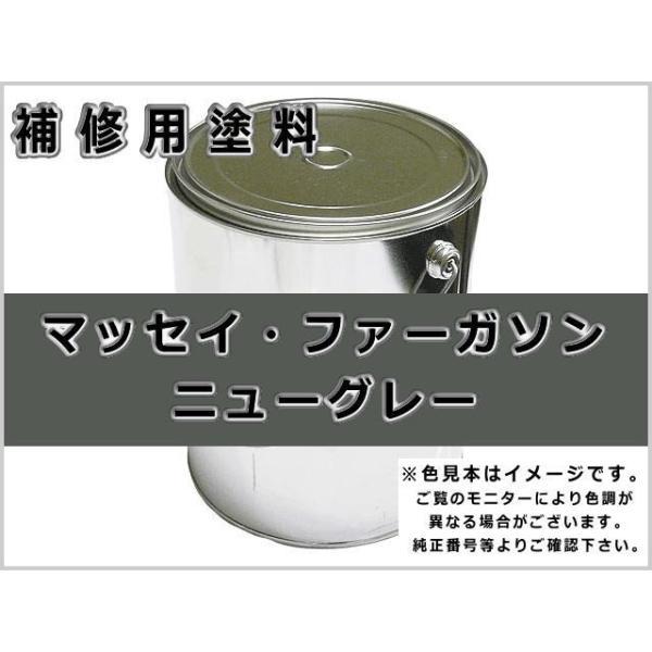 補修塗料缶 マッセイ・ファーガソン ニューグレー 4L缶 ラッカー #0367 農業機械用 ★発送まで約1週間 (受注生産のため)