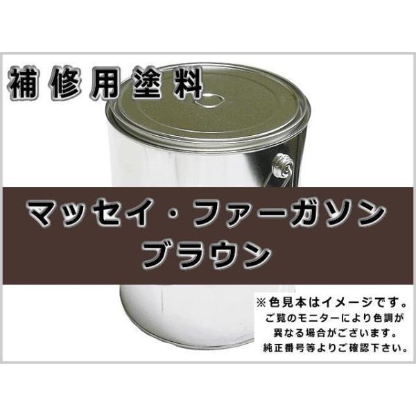 補修塗料缶 マッセイ・ファーガソン ブラウン 16L缶 ラッカー #0368 農業機械用 ★発送まで約1週間 (受注生産のため)