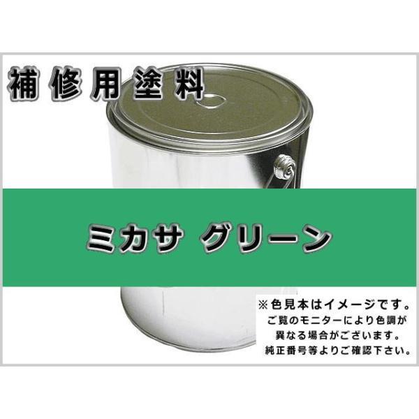 補修塗料缶 ミカサ グリーン 4L缶 ラッカー #0284 ★発送まで約1週間 (受注生産のため)