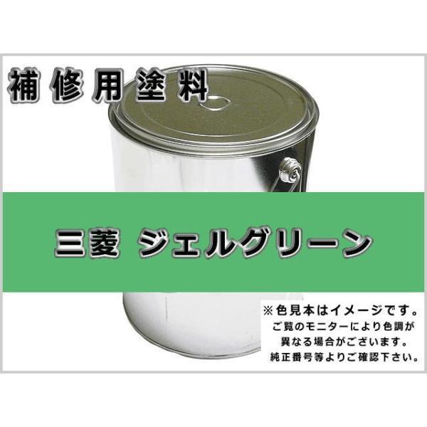 補修塗料缶 三菱フォーク ジェルグリーン 3.6L缶 ラッカー #0250 ★発送まで約1週間 (受注生産のため)