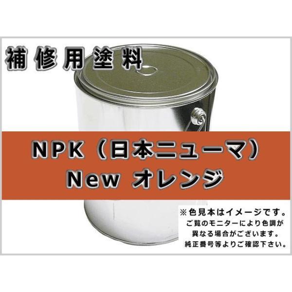 補修塗料缶 NPK ニューオレンジ 4L缶 ラッカー #0286S 日本ニューマ ★発送まで約1週間 (受注生産のため)