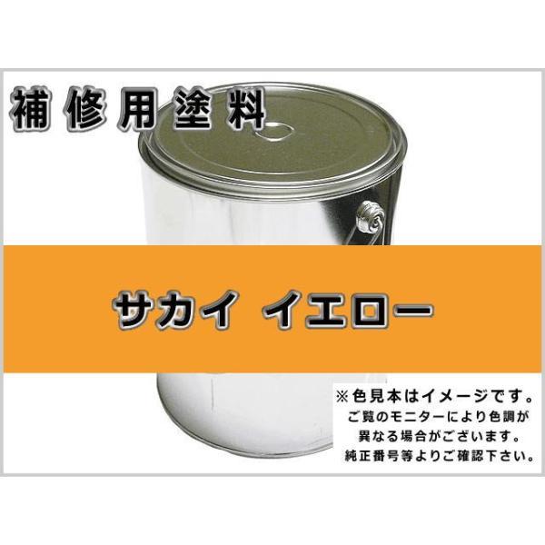 補修塗料缶 サカイ イエロー 3.6L缶 ラッカー #0078 酒井 ★発送まで約1週間 (受注生産のため)