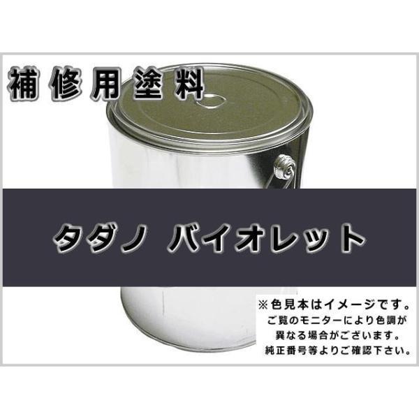 補修塗料缶 タダノ バイオレット 3.6L缶 ラッカー #0120 ★発送まで約1週間 (受注生産のため)