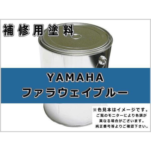 補修塗料缶 ヤマハ ファラウェイブルー 16L缶 ラッカー #0377S 除雪機用 ★発送まで約1週間 (受注生産のため)