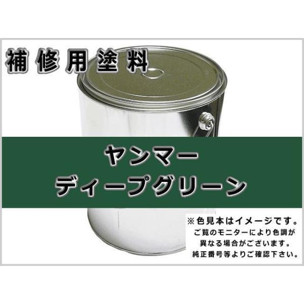 補修塗料缶 ヤンマー ディープグリーン 16L缶 ラッカー #0084 ★発送まで約1週間 (受注生産のため)