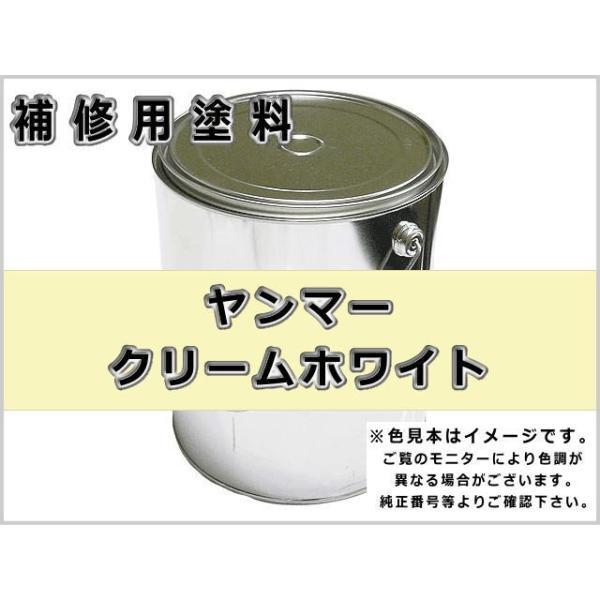 補修塗料缶 ヤンマー クリームホワイト 16L缶 ラッカー #0210 農業機械用 ★発送まで約1週間 (受注生産のため)