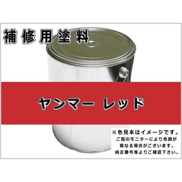 補修塗料缶 ヤンマー レッド 16L缶 ラッカー #0211 農業機械用 ★発送まで約1週間 (受注生産のため)