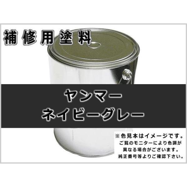 補修塗料缶 ヤンマー ネイビーグレー 4L缶 ラッカー #0212 ★発送まで約1週間 (受注生産のため)