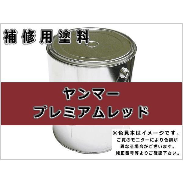 補修塗料缶 ヤンマー プレミアムレッド 16L缶 ラッカー #0385S 農業機械用 ★発送まで約1週間 (受注生産のため)