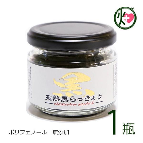鳥取県産 完熟黒らっきょう 1瓶70g×1個セット 鳥取県 産地直送 砂丘 ポリフェノール 健康 調味料 無添加 自然食品 送料無料