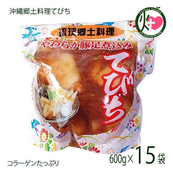 琉球郷土料理 てびち SP (豚足煮込み) 600g×15袋 沖縄 お土産  送料無料