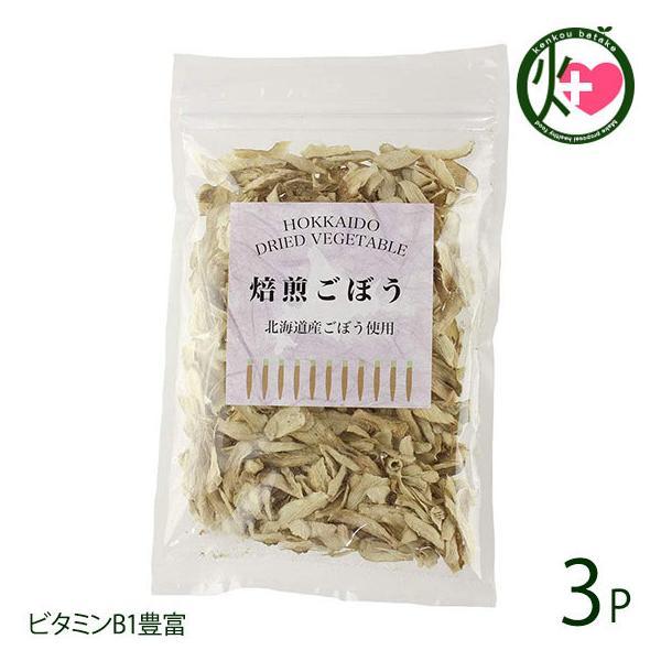北海道乾燥野菜 焙煎ごぼう 35g×3P 美味香 北海道 土産 ドライベジタブル 国産野菜 ビタミンB1豊富 送料無料