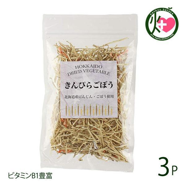 北海道乾燥野菜 きんぴらごぼう 30g×3P 美味香 北海道 土産 ドライベジタブル 国産野菜 ビタミンB1豊富 送料無料