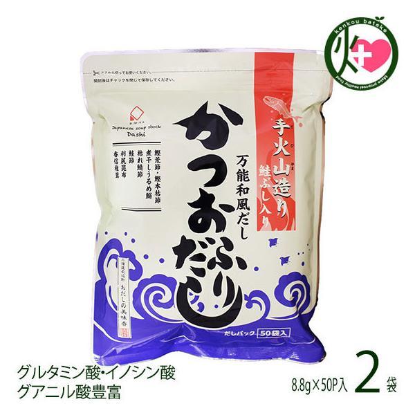 手火山造り 鮭ぶし入りかつおふりだし 440g (8.8g×50P)×2袋 美味香 北海道 人気 だしパック 人工甘味料・着色料不使用 送料無料