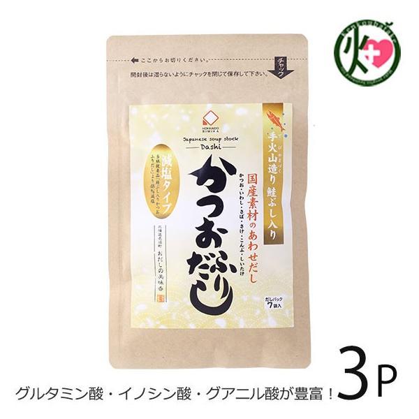 48%減塩 手火山造り 鮭ぶし入りかつおふりだし 49g(7g×7P)×3袋 美味香 北海道 人気 だしパック 化学調味料不使用 送料無料