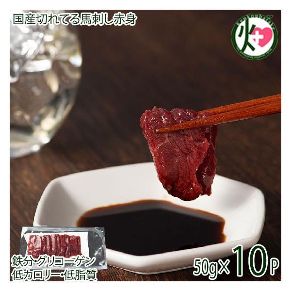 国産 切れてる馬刺し 赤身 50g×10P フジチク タレ・生姜付き 熊本県 土産 人気 馬肉 刺身 ご自宅用に 贈り物に 送料無料