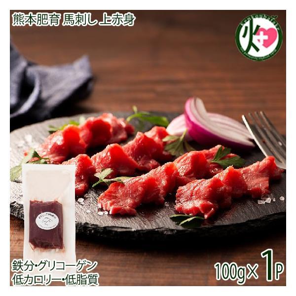 熊本肥育 馬刺し 上赤身 100g×1P フジチク タレ・生姜付き 熊本県 土産 人気 馬肉 刺身 ご自宅用に 贈り物に 送料無料