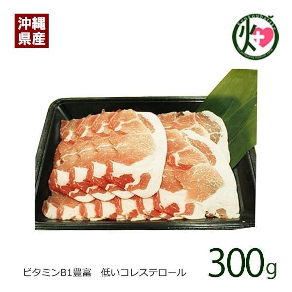 やんばる島豚あぐー 黒豚 ロース しゃぶしゃぶ用 300g フレッシュミートがなは 沖縄 アグー 貴重 肉 ビタミンB1豊富 低コレステロール  条件付き送料無料