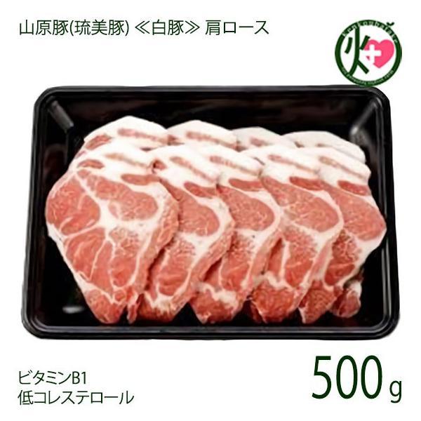 山原豚(琉美豚) 白豚 肩ロース 焼き肉用 500g フレッシュミートがなは 沖縄 アグー あぐー 貴重 肉 人気 ビタミンB1豊富 低コレステロール 条件付き送料無料