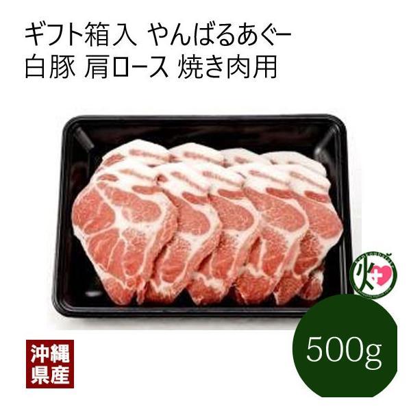 ギフト やんばるあぐー 白豚 肩ロース 焼き肉用 500g 脂身が甘くやわらかでしっとりとした赤身の沖縄県産豚肉  条件付き送料無料