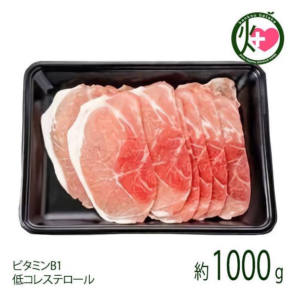 ギフト やんばるあぐー 白豚 モモ しゃぶしゃぶ用 1000g フレッシュミートがなは 沖縄 土産 貴重 肉 ビタミンB1 低コレステロール 条件付き送料無料