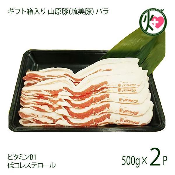 ギフト 山原豚(琉美豚) 白豚 バラ しゃぶしゃぶ用 500g×2P フレッシュミートがなは 沖縄 土産 アグー あぐー 貴重 肉 人気 条件付き送料無料