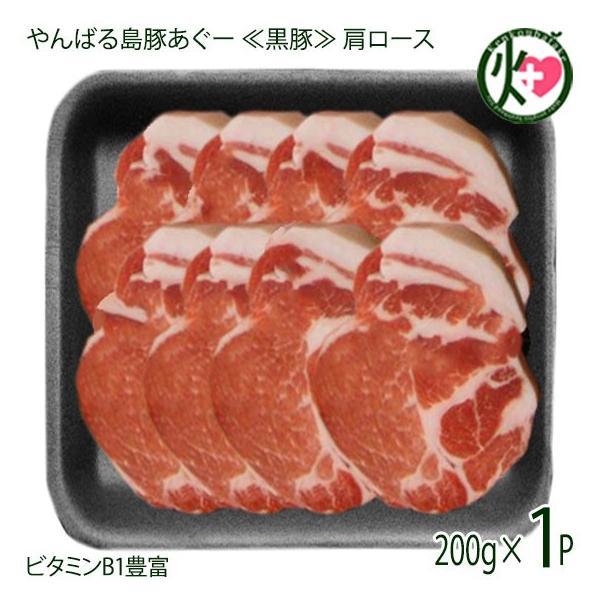 やんばる島豚あぐー 黒豚 肩ロース しゃぶしゃぶ用 200g フレッシュミートがなは 沖縄 土産 アグー 貴重 肉 グルタミン酸 ビタミンB1 条件付き送料無料