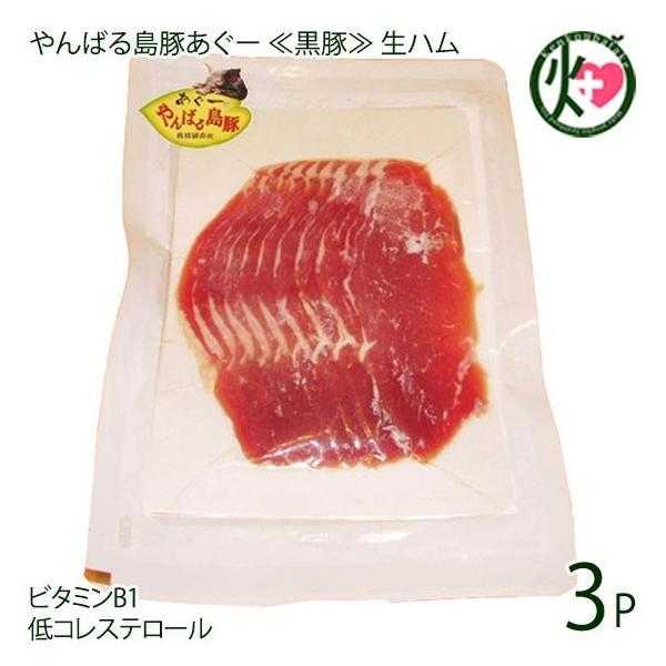 やんばる島豚あぐー 黒豚 生ハム 100g×3P フレッシュミートがなは フレッシュミートがなは 沖縄 土産 アグー あぐー 貴重 ビタミンB1豊富 条件付き送料無料