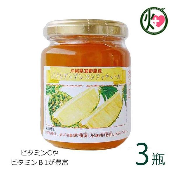 手作りコンフィチュール パインアップル 140g×3瓶 ぎのざジャム工房 沖縄県産 果物 トロピカル ジャム ビタミンC・ビタミンB1が豊富 送料無料