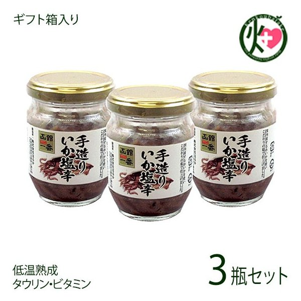 ギフト 化粧箱入り 手造りいか塩辛 150g×3瓶 株式会社はるか 北海道 人気 しおから 低温熟成 国内産するめいか使用 タウリン ビタミン 条件付き送料無料
