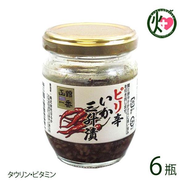ピリ辛 いか三升漬 150g×6瓶 株式会社はるか 北海道 土産 人気 しおから 国内産するめいか使用 タウリン ビタミン 条件付き送料無料