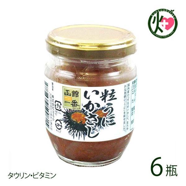 株式会社はるか 粒うにいかさし 130g×6瓶 北海道 土産 人気 しおから 国内産するめいか使用 タウリン ビタミン 条件付き送料無料