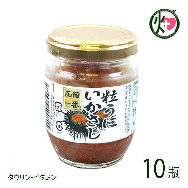 株式会社はるか 粒うにいかさし 130g×10瓶 北海道 土産 人気 しおから 国内産するめいか使用 タウリン ビタミン 条件付き送料無料