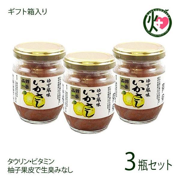 ギフト 化粧箱入り ゆず風味いかさし 150g×3瓶 株式会社はるか 北海道 土産 人気 しおから 国内産するめいか使用 タウリン ビタミン 条件付き送料無料