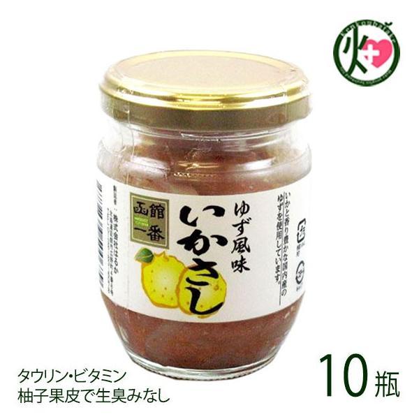 ゆず風味いかさし 150g×10瓶 株式会社はるか 北海道 土産 人気 しおから 国内産するめいか使用 タウリン ビタミン 条件付き送料無料