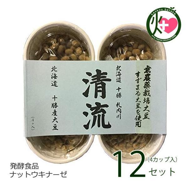 清流 35g×4カップ×12セット はとむぎ納豆本舗 北海道 土産 人気 納豆 北海道十勝産青大豆使用 発酵食品 健康パワー増強 条件付き送料無料