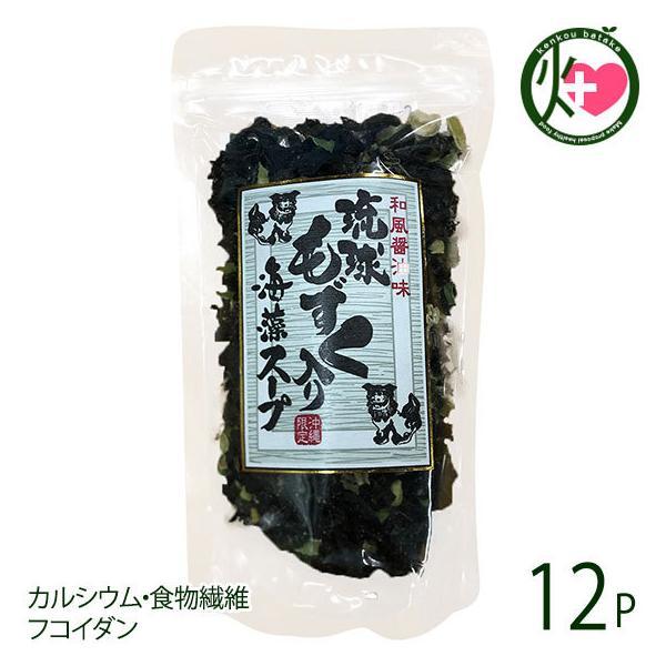 沖縄限定 和風醤油味 琉球もずくスープ 55g×12P はぎの食品 沖縄 人気 定番 土産 海藻 モズク 汁物 フコイダン 送料無料