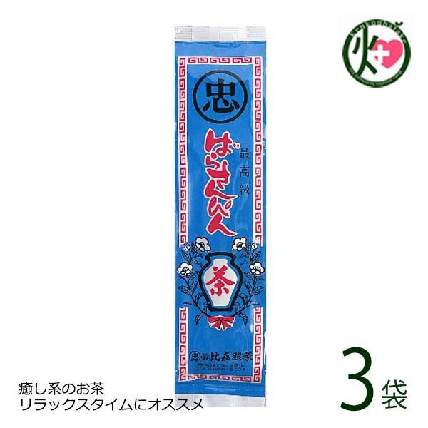 最高級 ばらさんぴん茶 (青) 100g×3袋 比嘉製茶 沖縄 土産 定番 ジャスミン茶 健康茶 癒しの香り リラックス  送料無料