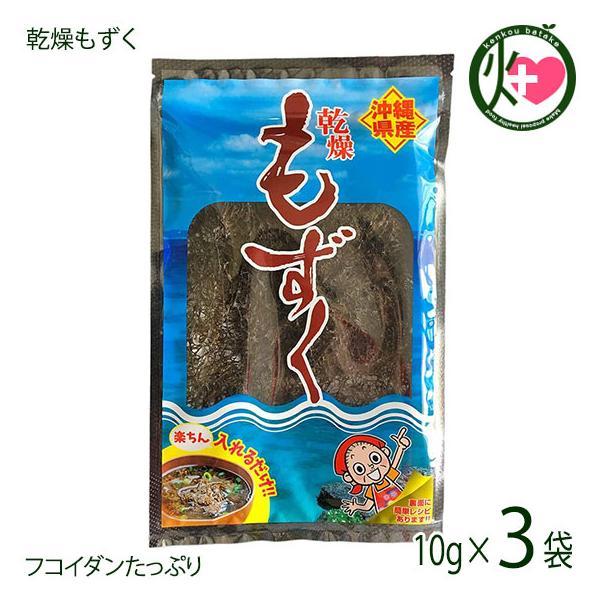 乾燥もずく 10g×3袋 比嘉製茶 沖縄 土産 定番 人気 沖縄県産モズク 海藻 乾燥タイプ 天然ミネラル 低カロリー ダイエット中の一品に  送料無料