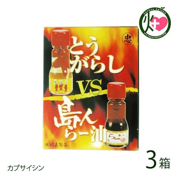 とうがらし VS 島人らー油 ミニセット×3セット 比嘉製茶 沖縄 人気 定番 土産 調味料 コーレグス 春うこん入りラー油 カプサイシン 送料無料