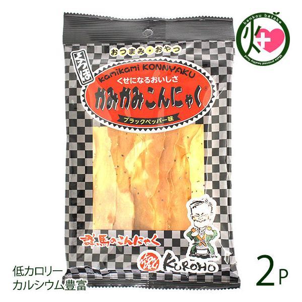 カミカミこんにゃく ブラックペッパー味 50g×2袋 おつまみ 噛み噛み こんにゃく 条件付き送料無料