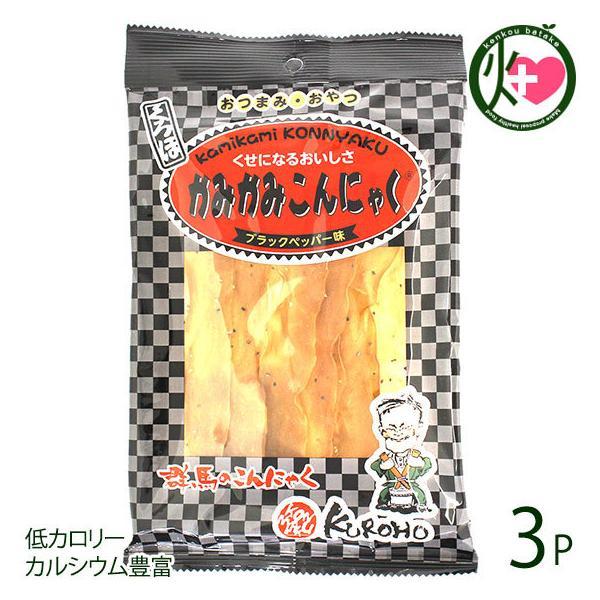 カミカミこんにゃく ブラックペッパー味 50g×3袋 おつまみ 噛み噛み こんにゃく 条件付き送料無料