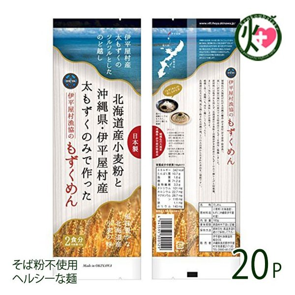 伊平屋島特産 もずくめん 160g×20P そば粉不使用 栄養豊富な伊平屋島のモズクを練り込んだヘルシーな麺 コシが強くなめらかなのど越し  送料無料