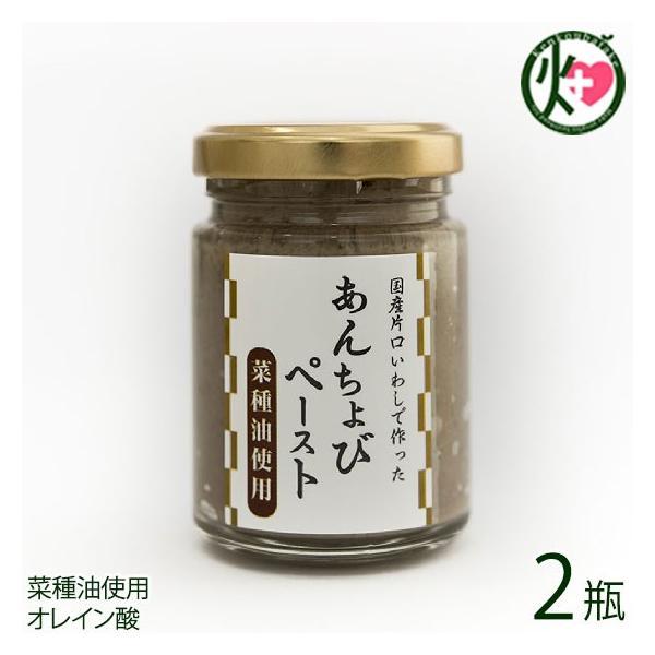 あんちょびペースト 菜種油使用 60g×2瓶 ISフーズ 愛媛県 人気 調味料 瀬戸内海産の塩 国産ハーブ 数種類のスパイス 長期間熟成 オレイン酸 条件付き送料無料