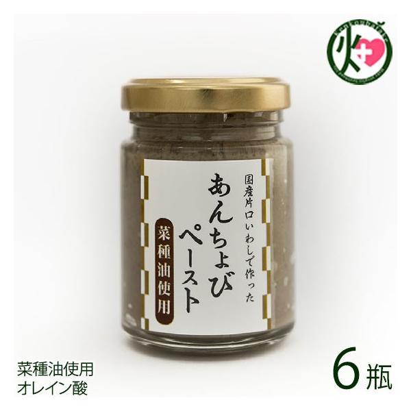 あんちょびペースト 菜種油使用 60g×6瓶 ISフーズ 愛媛県 人気 調味料 瀬戸内海産の塩 国産ハーブ 数種類のスパイス 長期間熟成 オレイン酸 条件付き送料無料
